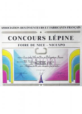Диплом Лепин (Франция)