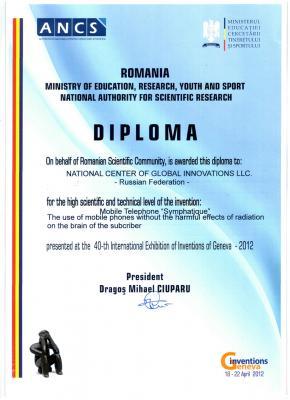 Special Prize Diploma (Geneva)