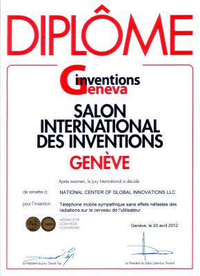 Диплом медали (Женева)