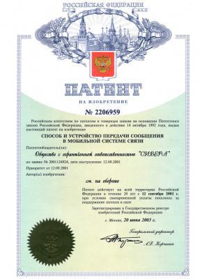 RF patent
